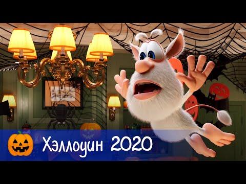 🎃 Буба - Хэллоуин 2020: Самые страшные серии - Мультфильм для детей