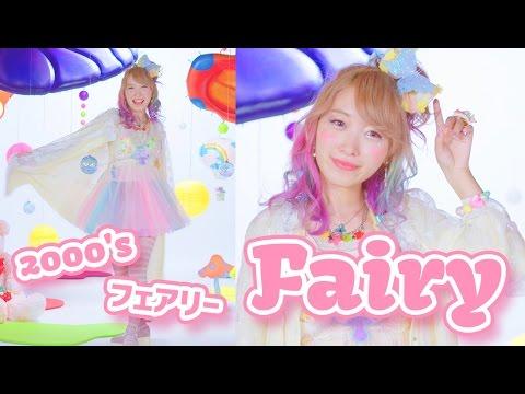 原宿フェアリーメイク&カワイイの表現 Fairy makeup and Kawaii expressions