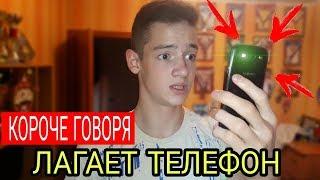 КОРОЧЕ ГОВОРЯ, ЛАГАЕТ ТЕЛЕФОН