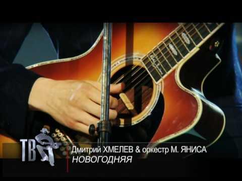 Дмитрий ХМЕЛЁВ, с ДНЁМ РОЖДЕНИЯ!