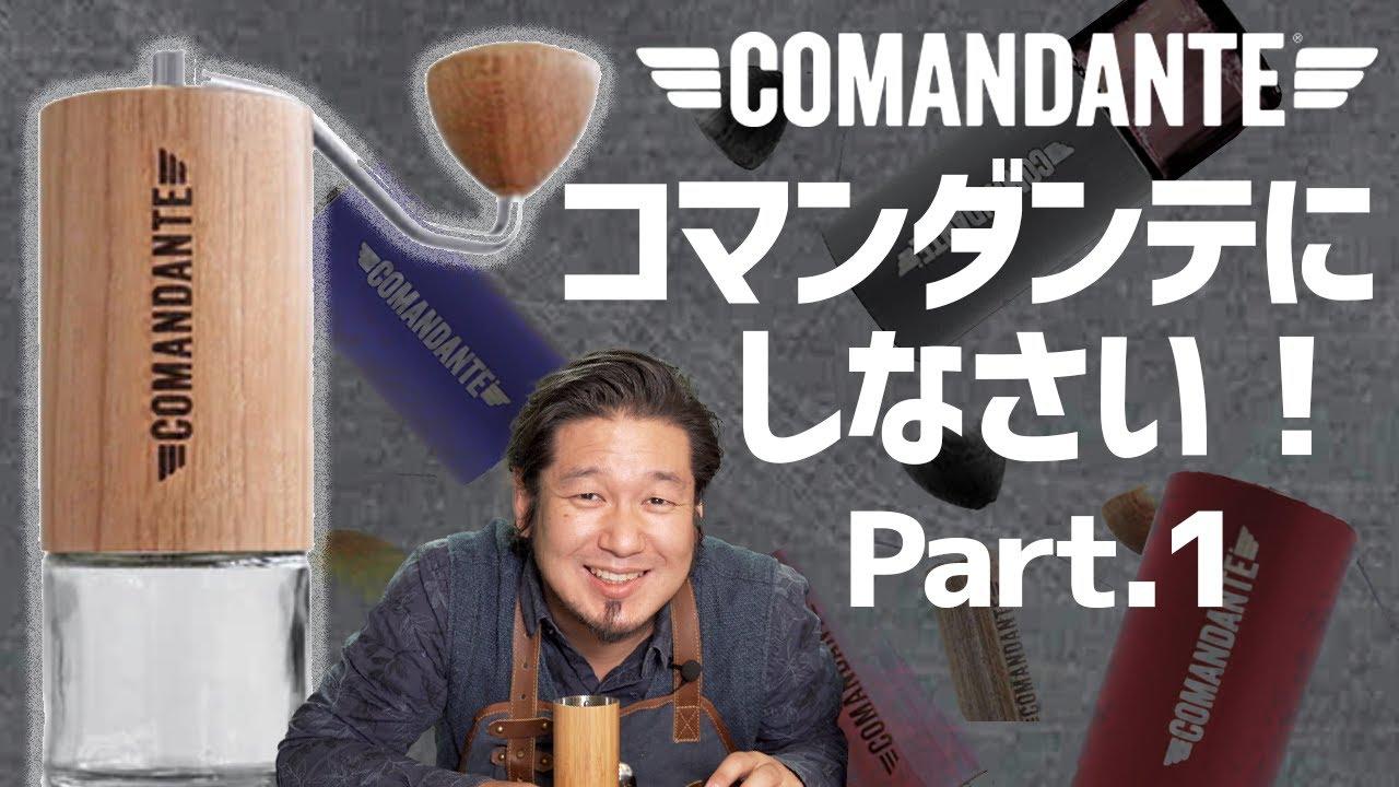 ミル コマンダンテ コーヒー