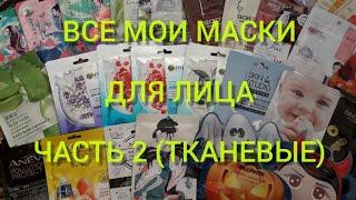ЗАПАСЫ МАСКИ ДЛЯ ЛИЦА Часть 2 Тканевые маски для лица