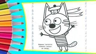 РАСКРАСКИ! Раскрашиваем картинки для детей из мультфильмов Три кота, кот Коржик