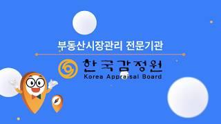 한국감정원 청약홈 안내…