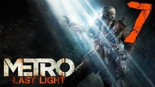 Прохождение Metro: Last Light - Серия 7 (Проблемы на водах)