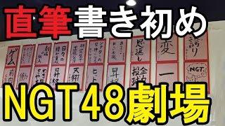 NGT48劇場で現在、メンバー直筆の書き初めが飾られているという事で、劇場1周年記念 フライングライブの合間を縫ってみてきました!! 撮影機材:SONY アクション ...