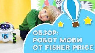 Обзор: робот Мови от Fisher Price [Любящие мамы]