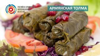 Армянская толма/70 видов
