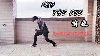 EXO (엑소 ) - The Eve 前夜 舞蹈 Dance Cover / 玉