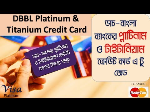 DBBL Platinum and Titanium Credit card । ডাচ বাংলার প্লাটিনাম ও টাইটানিময়াম ক্রেডিট কার্ড