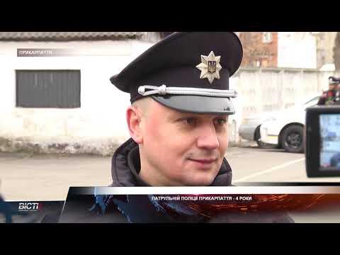 Патрульній поліції - 4