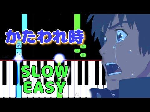 [SLOW EASY Piano Tutorial] Kimi No Na Wa OST - Kataware Doki [animelovemen]