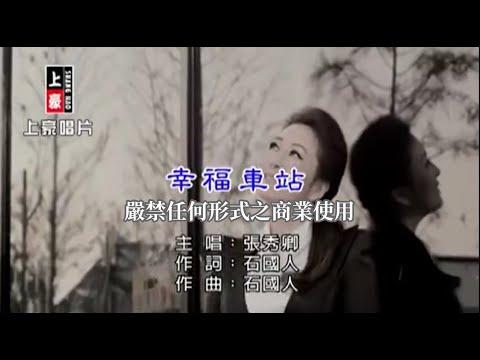 張秀卿-幸福車站(官方KTV版)
