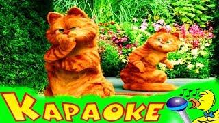 Песня мой маленький котенок смышленый и пушистый слушать