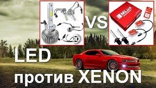 Cветодиоды против Ксенона LED VS XENON(Ксенон или Светодиоды, какие автолампы лучше? LED VS XENON Усовершенствованые светодиоды давно переплюнули..., 2016-04-05T10:16:01.000Z)