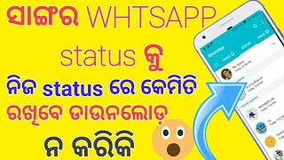 How to download WHTSAPP status video of your friends|odia