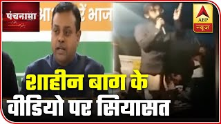 Video Triggers Politics At Shaheen Bagh | Panchnama | ABP News