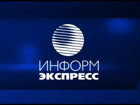 Информ-экспресс 11.03.2015 (ЗАТО г.Железногорск)