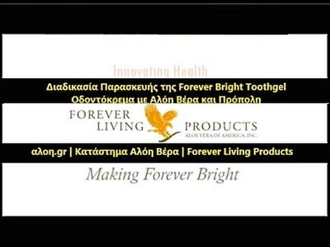 Διαδικασία Παρασκευής της Forever Bright Toothgel | Οδοντόκρεμα με Αλόη Βέρα και Πρόπολη