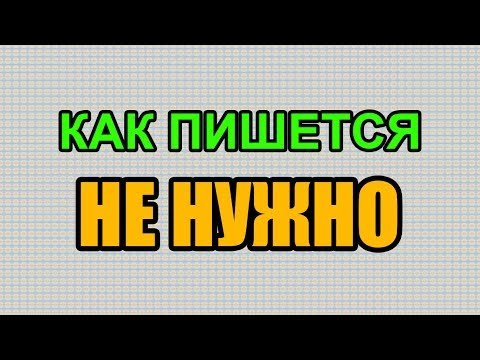 Видео: Как правильно пишется слово НЕ НУЖНО по-русски