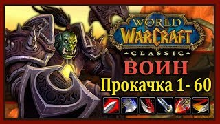 WoW Classic: Быстрая прокачка ВОИНА 1-60 (Таланты, Лучшее оружие, Ротация, Хитрости)