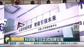 [国际财经报道]聚焦科创板开市 科创板今日正式挂牌交易| CCTV财经