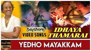 Yedho Mayakkam - Idhaya Thamarai Video Song | Karthik | Revathi