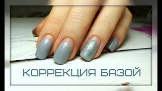 Коррекция ногтей базой. Маникюр до и после. #Svetlana_nailart