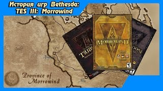 История игр Bethesda. Часть 6 - Morrowind