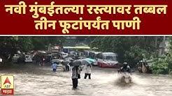 Monsoon Update   नवी मुंबईतल्या रस्त्यावर तब्बल तीन फूटांपर्यंत पाणी   ABP Majha