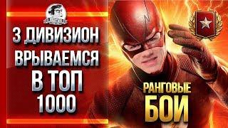 РАНГОВЫЕ БОИ - 3 ДИВИЗИОН! ВРЫВАЕМСЯ В ТОП-1000! Часть 4