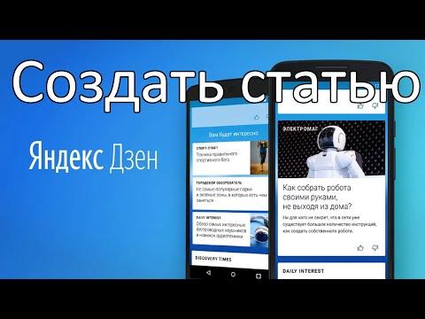 Как создать статью на Яндекс Дзен ?