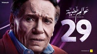 مسلسل ( عوالم خفية ) الحلقة التاسعة والعشرون 29 HD يوتيوب