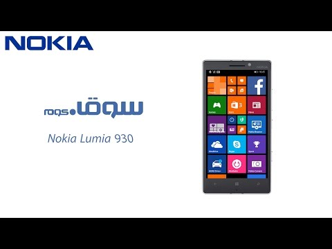 Nokia Lumia 930 Review on Souq.com - مراجعة هاتف نوكيا لوميا 930