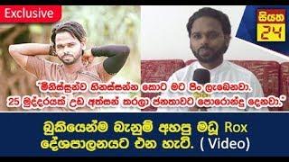 Madhu ROX Exclusive Interview with SIYATHA 24