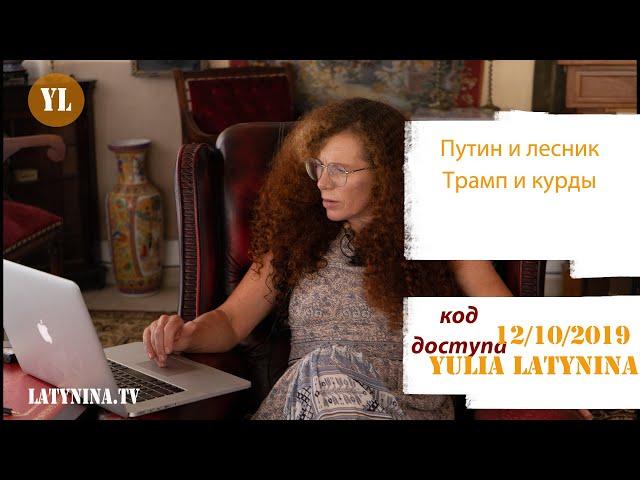 Юлия Латынина/Код Доступа /12.10.2019/ /LatyninaTV /