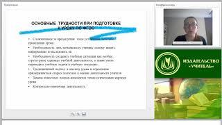 Учебно-методическое и организационное обеспечение процесса обучения информатики в усл. введения ФГОС