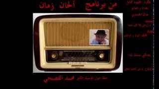 ♫ برنامج  الحان زمان  ♫  حلقة حول الموسيقارالكبير  محمد القصبجي   2