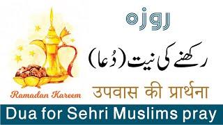Roza Rakhne Ki Dua | Roza Rakhne Ki Niyat | Dua For Sehri in Ramadan (Urdu Hindi) By Ap Ki Dunya