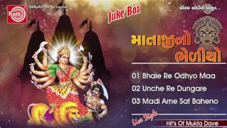Mukta Dave Bhajan | Bhale Re Odhyo Maa | Gujarati Bhakti Songs | Matajino Bheliyo | Audio Songs 2016