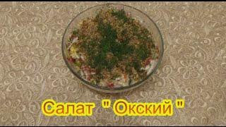 Салат Окский праздничные вкусные салаты и закуски