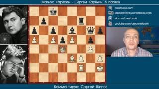 Карлсен - Карякин, 5 партия. Обзор Сергея Шипова