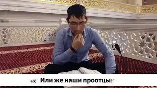 Прекрасное чтение Корана Чеченцем