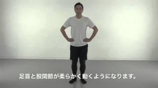 おやこで歌舞伎体操 その4 「じりじり」でバランス力を鍛える!