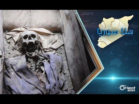 شاهد ماذا فعل النظام بقبر وزير الدفاع داود راجحة ومدافن المسيحيين! #هنا_سوريا