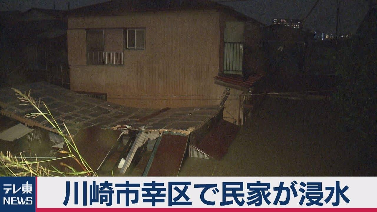 台風 19 号 浸水