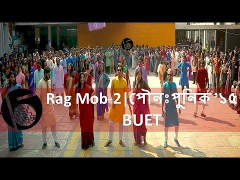Rag Flash Mob-2   Entrance Day Celebration  পৌনঃপুনিক'১৫   BUET'15