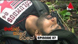 මඩොල් කැලේ වීරයෝ | Madol Kele Weerayo | Episode - 87 | Sirasa TV Thumbnail
