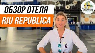 Riu Republica [Риу Република] в Пунта Кане (Доминикана), новый обзор отеля и наш видео отзыв - 2019
