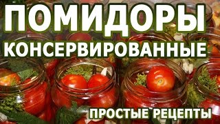 Простые рецепты. Консервированные помидоры
